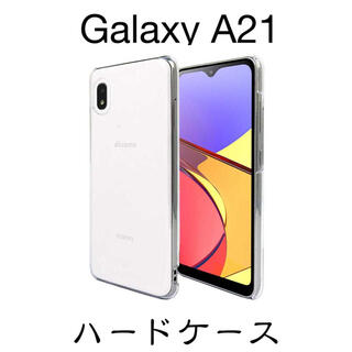 Galaxy A21 SC-42A SCV48 ハードケース (Androidケース)