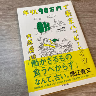 年収90万円で東京ハッピ-ライフ(文学/小説)