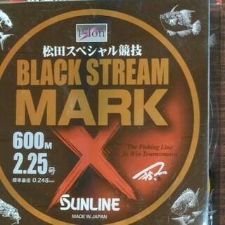 ブラックストリーム道糸 2,25号600m(釣り糸/ライン)