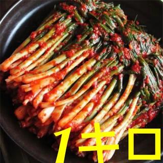 韓国 ネギキムチ 1キロ(漬物)