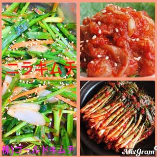 韓国 ゴールドキムチ人気3種セット(野菜)