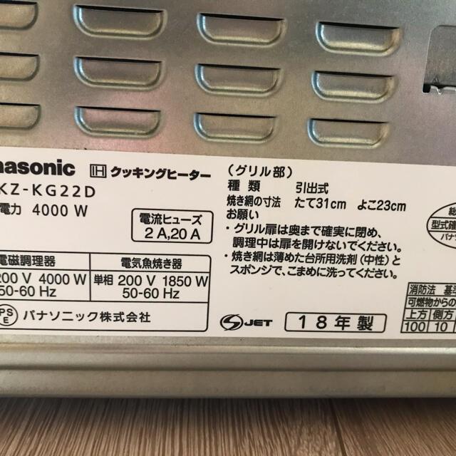 Panasonic(パナソニック)の2018年製パナソニック IH クッキングヒーター  KZ-KG22D スマホ/家電/カメラの調理家電(調理機器)の商品写真