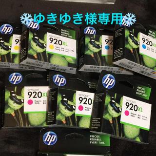 ヒューレットパッカード(HP)の❄️ゆきゆき様専用❄️HPプロッター用インク 920XL(オフィス用品一般)