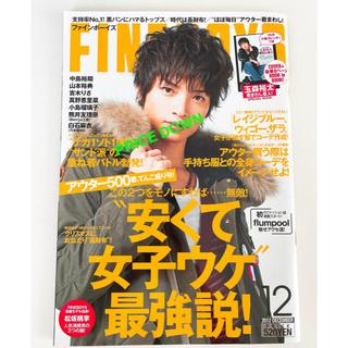 キスマイフットツー(Kis-My-Ft2)の⬇️玉森裕太さん表紙 FINEBOYS320(アイドルグッズ)