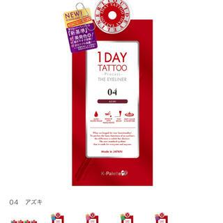 ケーパレット(K-Palette)の1day tatoo あずき(アイライナー)