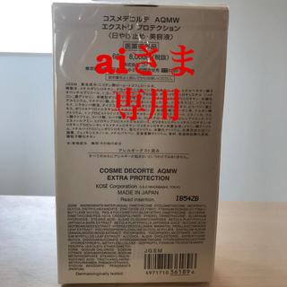 COSME DECORTE - コスメデコルテ AQMW エクストラ プロテクション 日焼け止め