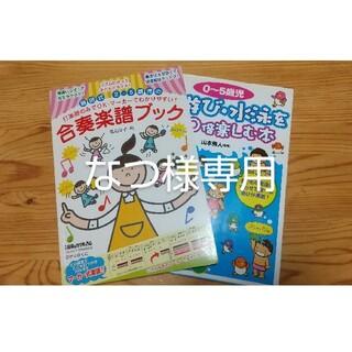 【なつ様専用・2冊】合奏楽譜ブック+水遊び・水泳を100倍楽しむ本(童謡/子どもの歌)