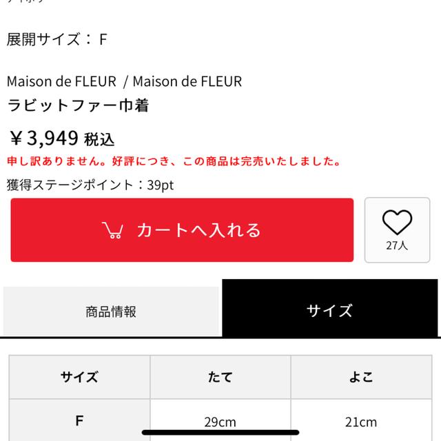 Maison de FLEUR(メゾンドフルール)のメゾンドフルールうさぎさん巾着 レディースのファッション小物(ポーチ)の商品写真