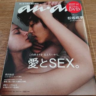 マガジンハウス - an・an (アン・アン) 2014年 8/20号
