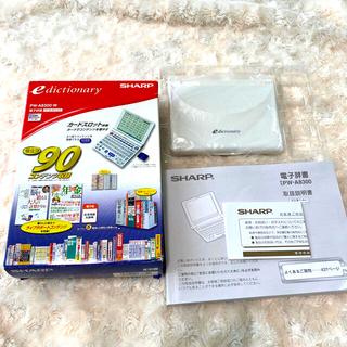 SHARP - シャープ 電子辞書 ホワイト PW-A8300-W 新品