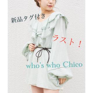 who's who Chico - ラスト!!新品♥Chico♥レザーベルト付きフリル襟2WAYチュニック♥ミント