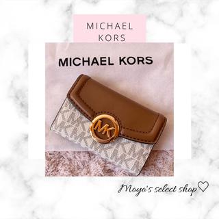 マイケルコース(Michael Kors)の【決算大セール❣️】マイケルコース のキーケース☆ホワイト×ブラウン 新品❣️(キーケース)
