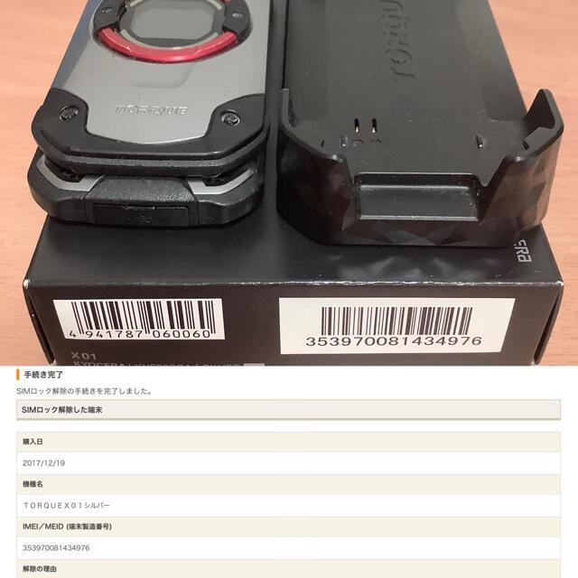 京セラ(キョウセラ)のKYOCERA TORQUE X01 スマホ/家電/カメラのスマートフォン/携帯電話(携帯電話本体)の商品写真