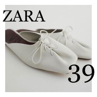 ザラ(ZARA)の17 ZARA 新品 リボンディテール リアルレザー フラットシューズ39(その他)
