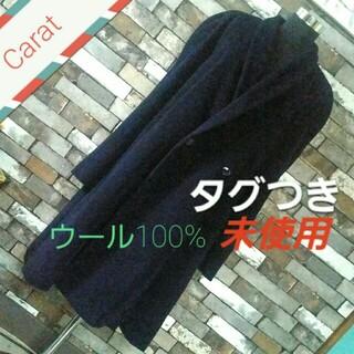 キャラット(Carat)のキャラット 紺 コート ウール100%(ロングコート)