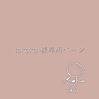 takaka 様専用ページ(その他)