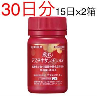 アスタリフト(ASTALIFT)の飲むアスタキサンチンAX 15日×2箱 アスタリフト サプリメント【即購入OK】(ダイエット食品)