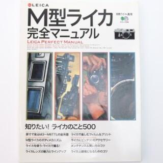 M型ライカ完全マニュアル