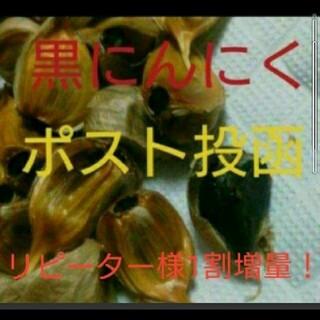 黒にんにく  720g (バラ)青森県産福地ホワイト(野菜)