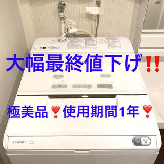 日立 - 取引先中‼️最終値下げ‼️2019年製 HITACHI AI機能付き 洗濯機