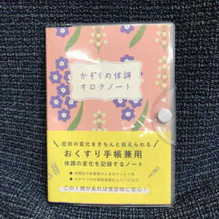 ガッケン(学研)のかぞくの体調キロクノート おくすり手帳兼用(ノート/メモ帳/ふせん)
