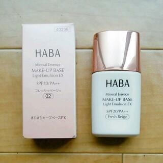 ハーバー(HABA)のHABA 新品 さらさらキープベースEX フレッシュベージュ 02(化粧下地)