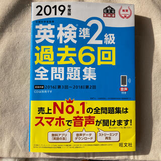 オウブンシャ(旺文社)の英検準2級過去6回全問題集 文部科学省後援 2019年度版(資格/検定)