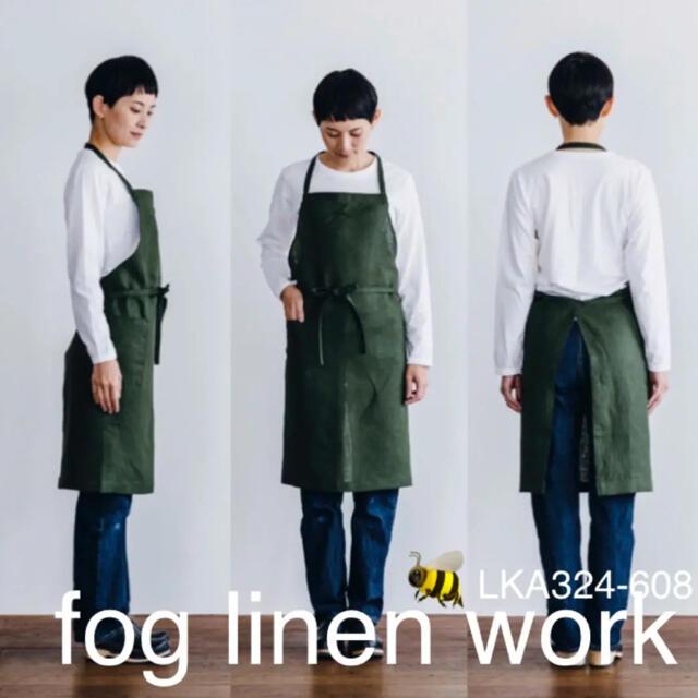 fog linen work(フォグリネンワーク)の【新品】fog linen work リネンデイリーエプロン ローリエ インテリア/住まい/日用品のキッチン/食器(テーブル用品)の商品写真