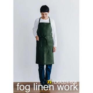 フォグリネンワーク(fog linen work)の【新品】fog linen work リネンデイリーエプロン ローリエ(テーブル用品)