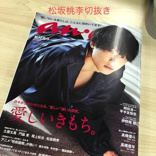 マガジンハウス(マガジンハウス)のanan松坂桃李切抜き(男性タレント)
