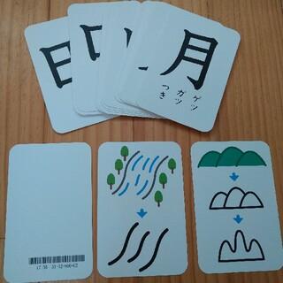 ショウガクカン(小学館)のドラキッズ  教材  漢字 カード(知育玩具)