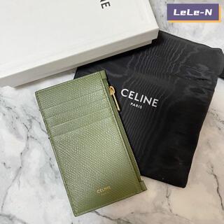 セリーヌ(celine)のCELINE<新品レシート付き> ジップドカードホルダー ライトカーキ(名刺入れ/定期入れ)