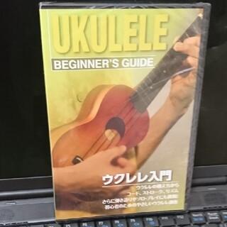 ウクレレ入門DVD 新品(その他)