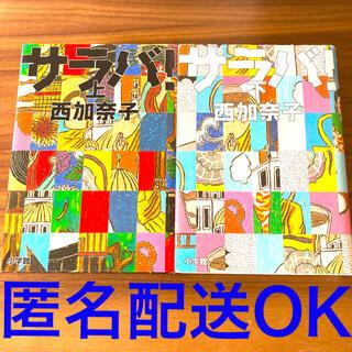 ショウガクカン(小学館)のサラバ! 上巻 下巻 2冊セット ハードカバー(その他)