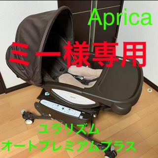 Aprica - ユラリズム オート プレミアムプラス 電動ハイローベッド&チェア アップリカ