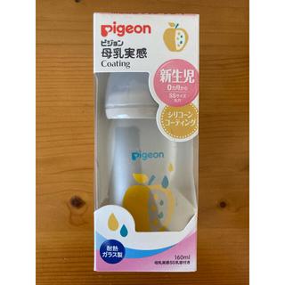ピジョン(Pigeon)のピジョン 母乳実感 哺乳瓶 160ml  耐熱ガラス シリコンコーティング(哺乳ビン)