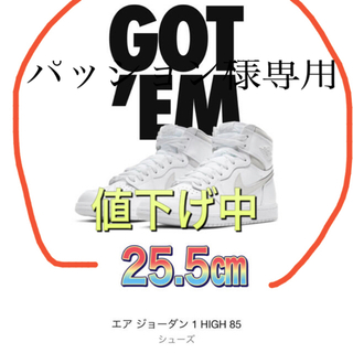 ナイキ(NIKE)のNIKE AIR JORDAN 1  HIGH 85 NEUTRALGREY (スニーカー)