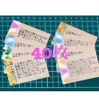 【即購入可】クラフト サンキューカード メッセージカード 40枚セット④(カード/レター/ラッピング)