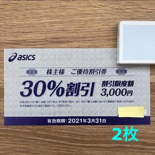 アシックス(asics)のアシックス 30%割引券 2枚(ショッピング)