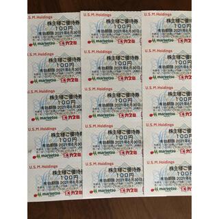 1500円分 USM株主優待券 マルエツ(ショッピング)