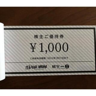2000円分 ヴィレッジヴァンガード 株主優待券(ショッピング)