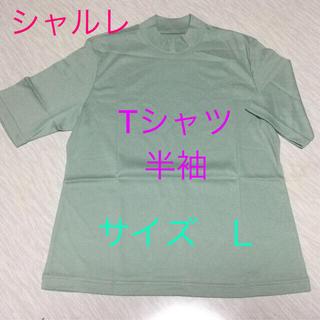 シャルレ(シャルレ)のシャルレ  Tシャツ 半袖 Lサイズ(Tシャツ(半袖/袖なし))