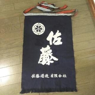 あずき様専用 佐藤 前掛け(焼酎)