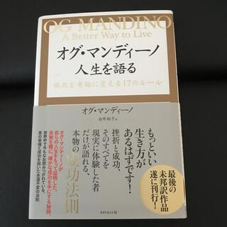 オグ・マンディ-ノ人生を語る 偶然を奇跡に変える17のル-ル(文学/小説)