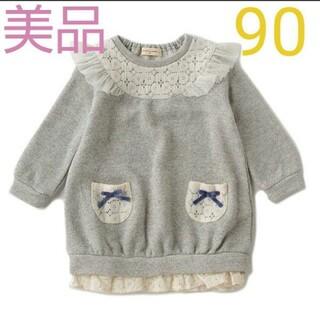 sense of wonder - 美品・センスオブワンダー ラメ裏毛ワンピース 90