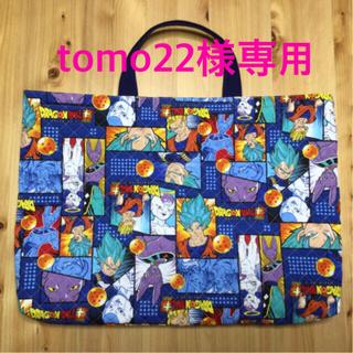 ドラゴンボール(ドラゴンボール)のtomo22様専用 通学バッグ(32×45×5) フックかけ付き ドラゴンボール(バッグ/レッスンバッグ)