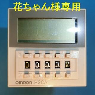 オムロン(OMRON)のオムロン製機器制御用タイマーH3CA-A(その他)