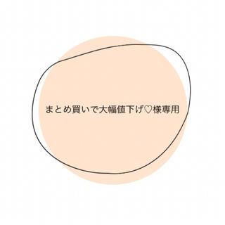 まとめ買いで大幅値下げ♡様(マフラー/ストール)