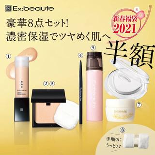 エクスボーテ(Ex:beaute)の【50%OFF】新春福袋2021 豪華8点セット (エクスボーテ)(ファンデーション)