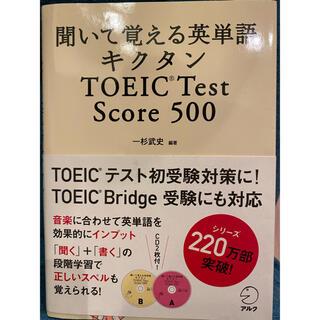 キクタンTOEIC Test Score 500 聞いて覚える英単語(資格/検定)